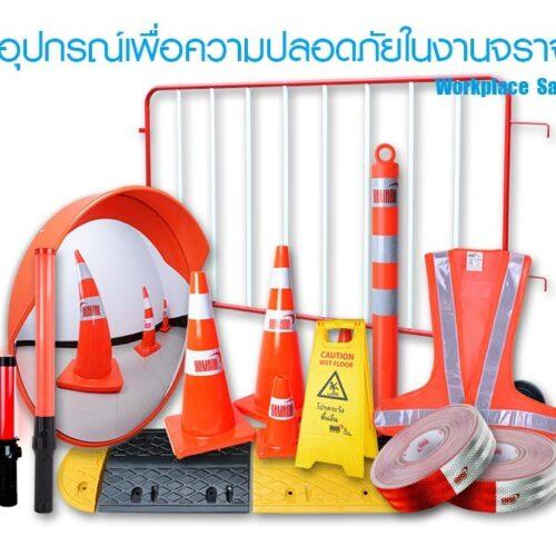 อุปกรณ์เพื่อความปลอดภัยในงานจราจร 3M